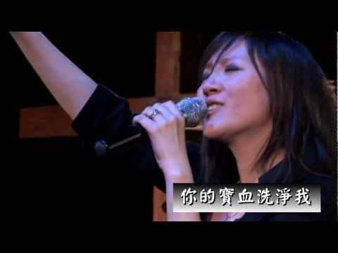 Come and Fill Me Up 組曲 求主充滿我 _ 十字架  HD Gospel in Chinese