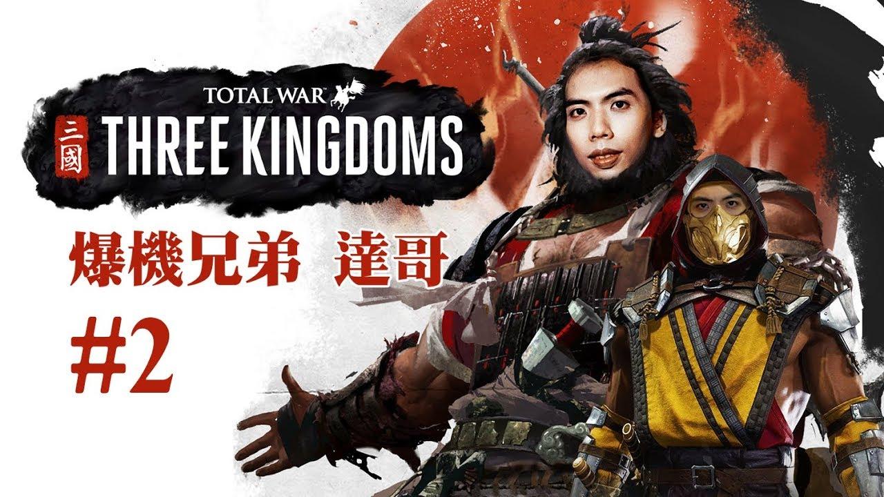 2019-5-30 爆機兄弟 達哥 MORTAL KOMBAT 11. TOTAL WAR THREE KINGDOM EP2 - YouTube