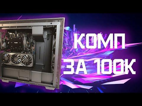 Сборка ПК за 100к на I7 9700k и RTX 2070 Super