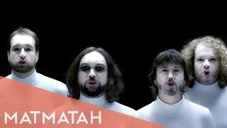 Matmatah - Nous y sommes (clip officiel)