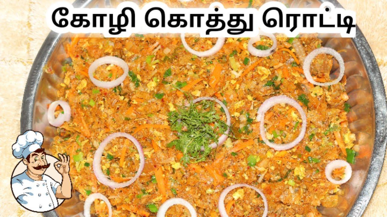 Homemade Chicken Kottu Roti Recipe In Tamil / IR FOODRECIPES