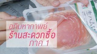 itadakimasu-ทริปกินแหลกล้างโลก-ep09-อภิมหากาพย์ร้านสะดวกซื้อ-ภาค-1