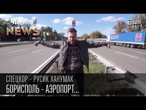 Борисполь - аэропорт, вокруг...