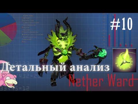 видео: dota 2 Детальный анализ #10 : nether ward (pugna)