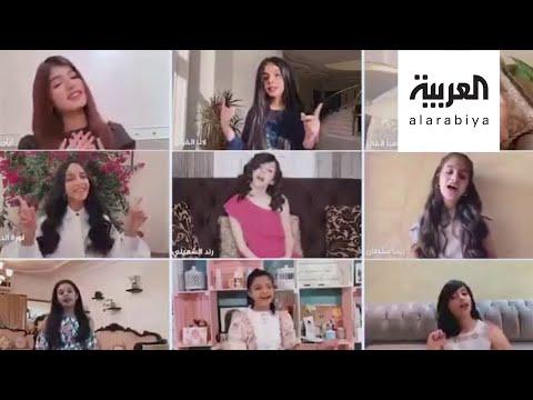 صباح العربية | فيديو من السعودية لطفلات يغنين للعيد ينتشر بشكل كبير  - نشر قبل 3 ساعة
