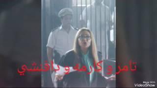 تامر غضنفر والنجمه ليلي علوى والنجم خالد الصاوى مسلسل هي ودافنشي