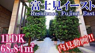 【富士見イースト】内見動画 1LDK 68.84㎡