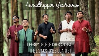 AARADHIPPIN YESHUVAE// Cherry George feat. The Living Stones Quartet // UNARV Music