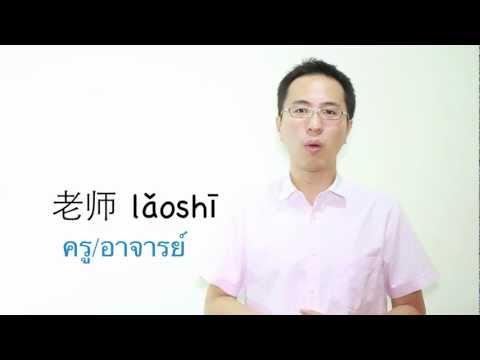 เรียนภาษาจีนง่าย ๆ2.mov