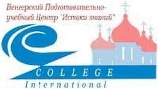 Обучение за границей на английском  языке в Венгрии.