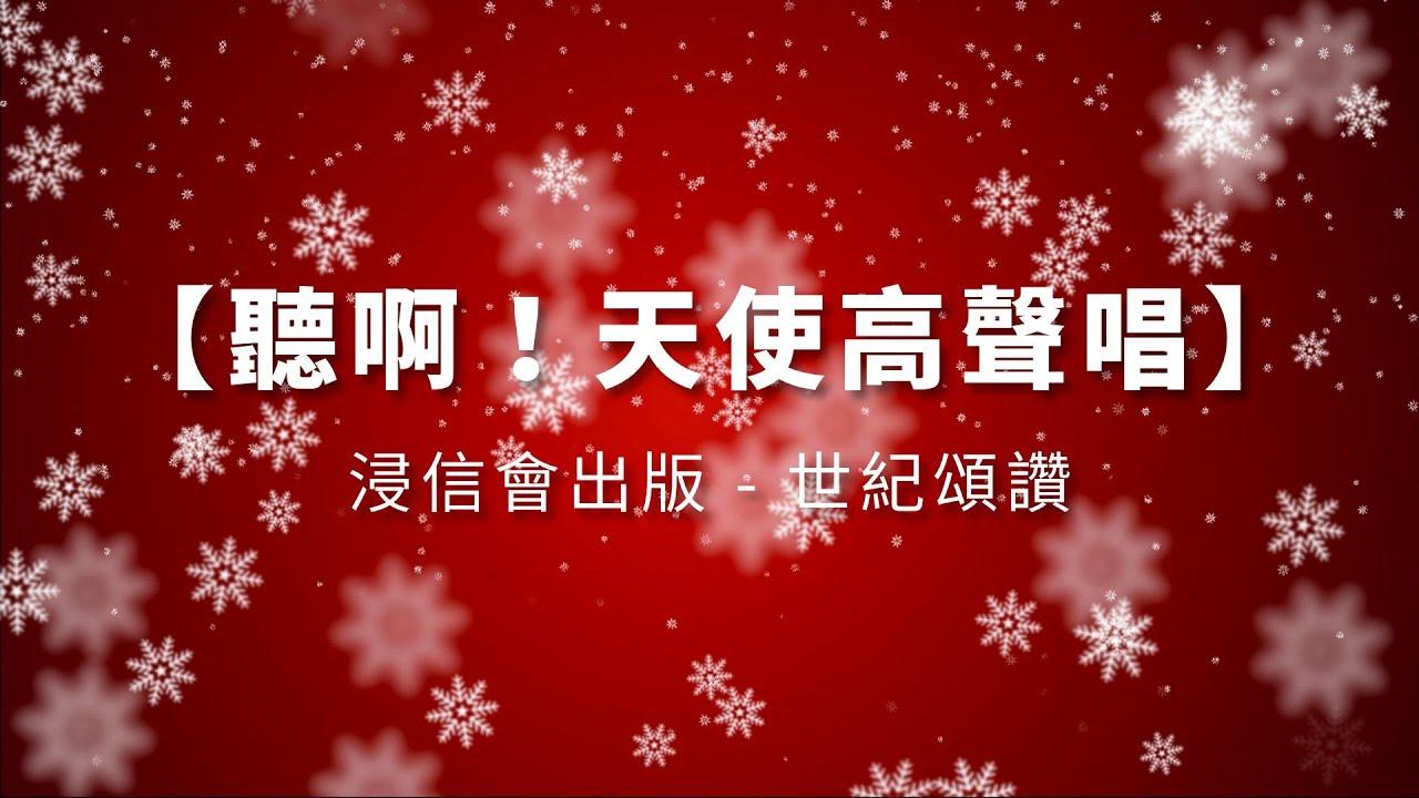 经典圣诞颂歌简介(八)---听啊,天使高声唱(Hark, The Herald Angels Sing)