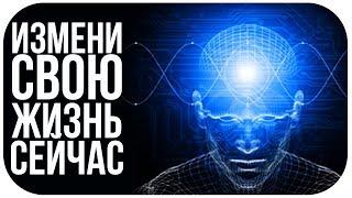 Сила мысли. Как мы прямо сейчас можем улучшить нашу жизнь? Документальные фильмы про психологию