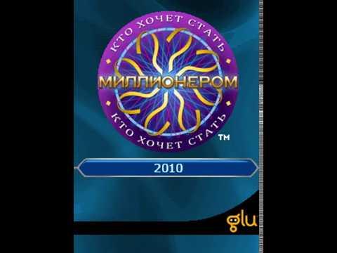 JAVA игра Кто хочет стать миллионером? 2010 1 выпуск