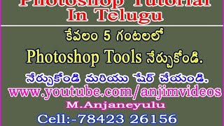Best Photoshop Tutorial for Beginners in Telugu language
