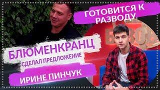 ДОМ 2 НОВОСТИ Эфир 15 Февраля 2019 (15.02.2019)