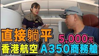 商務艙機票真便宜!香港航空A350客機商務艙初體驗 直接躺著飛行「型男飛行日記」「台灣人行大陸」「Men\'s Game玩物誌」