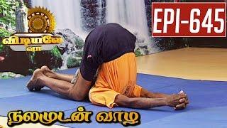 Shiva Lingam Pose: Asana Andiyappan | 28/10/2015