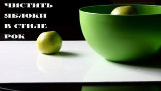 Чистим яблоки в стиле рок!