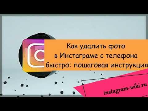 Как удалить фото в Инстаграме с телефона быстро: пошаговая инструкция