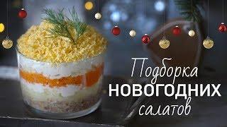 3 рецепта новогодних салатов