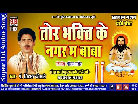 Tor Bhakti Ke Nagar Ma Baba   Cg Panthi Song   Tiharu Ram Kosle   Chhattisgarhi Satnam Bhajan   SB