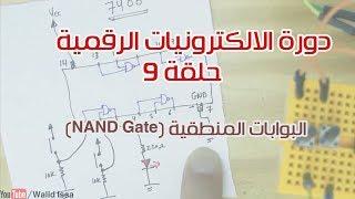 دورة الالكترونيات الرقمية:: 9- البوابات المنطقية - بوابة NAND