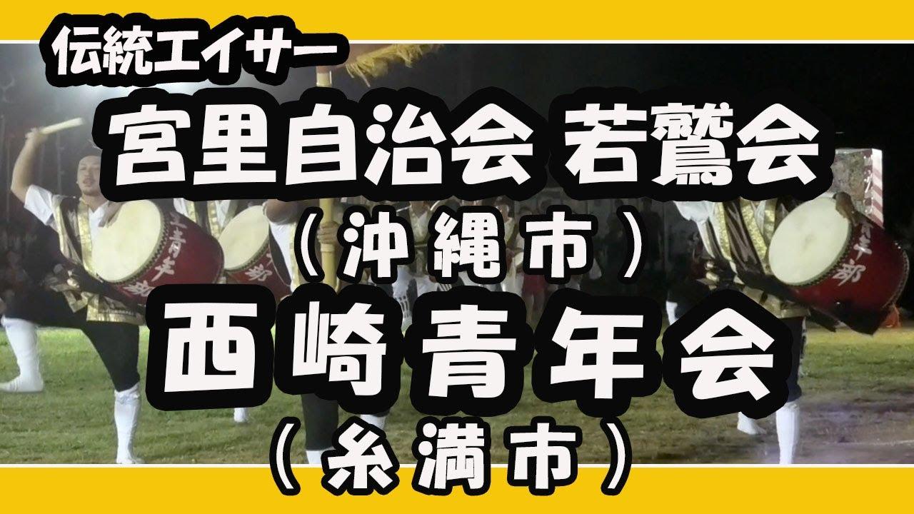 沖縄市宮里自治会若鷲会 & 糸満市西崎青年会 2019