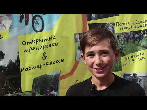 "Команда Extreme Sakhalin на фестивале ""Мосты"": скейт, самокат, Bmx."