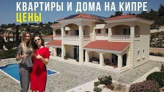 Купили Дом на Кипре - получите Евро Паспорт! В Европу на ПМЖ