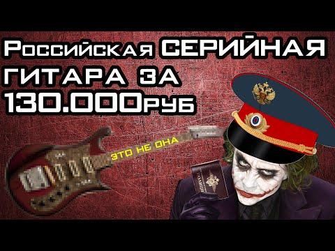 Российская СЕРИЙНАЯ гитара за 💵 130 000руб 💵