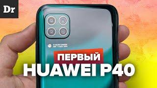 пОЕХАЛИ: Huawei P40 Lite