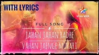 Jaha Jaha Radhe Wahan Jayenge Murari | Radha Krishna Holi Song 2020 | holi 2020 | Lyrical Video