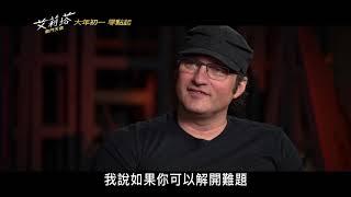 【艾莉塔:戰鬥天使】監製詹姆斯卡麥隆與導演勞勃羅里葛茲深度對談