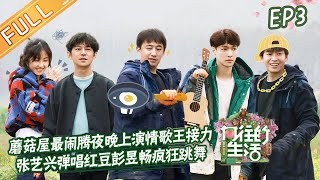 """Back to Field S5"" EP3: The first guests of the Mushroom House are here!丨MGTV"