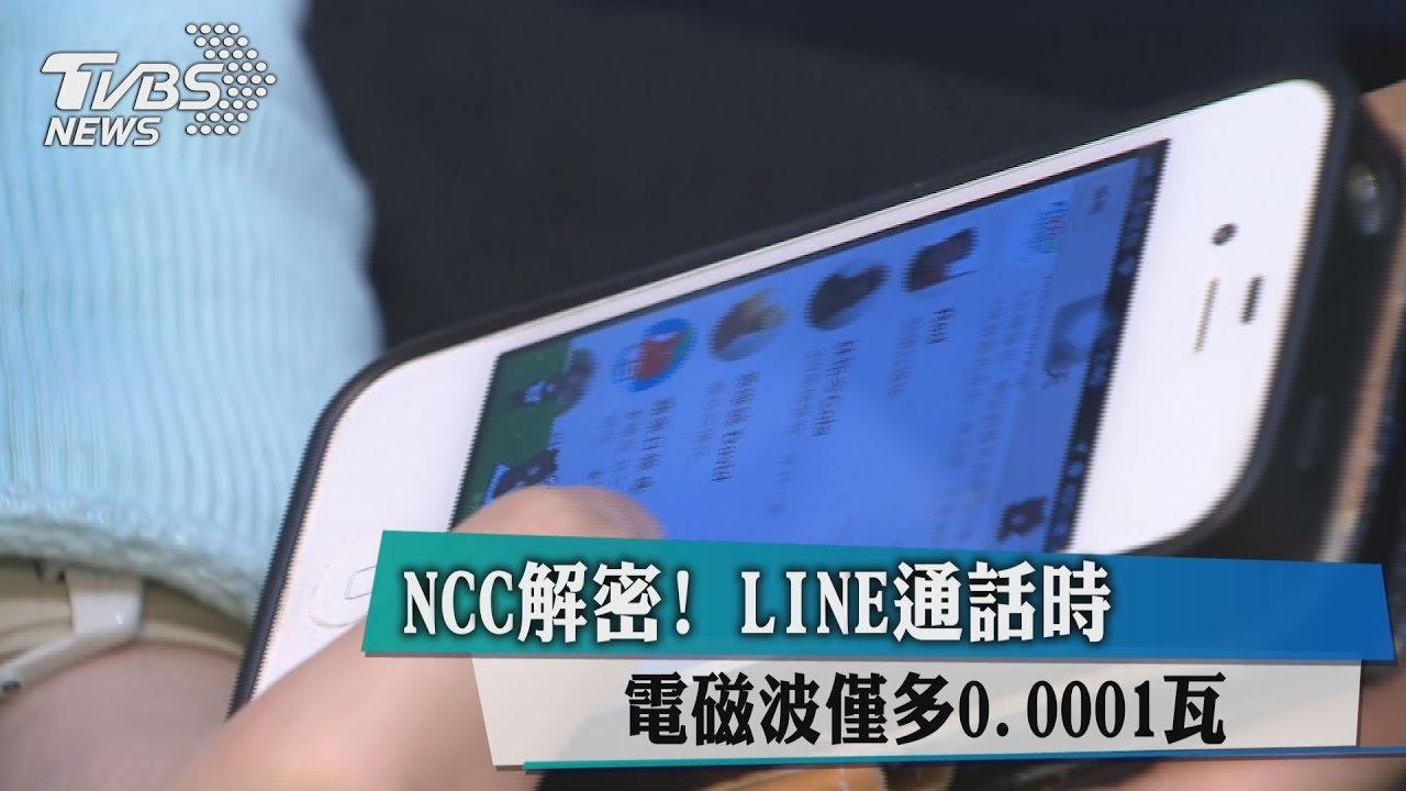 NCC解密! LINE通話時 電磁波僅多0.0001瓦 - YouTube