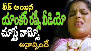 Anchor Rashmi Leaked Video Goes Viral || Jabardasth Anchor Rashmi Enjoying With Friends || TTM