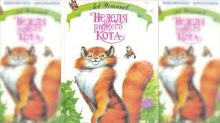 Неделя рыжего кота, Лев Устинов аудиосказка слушать