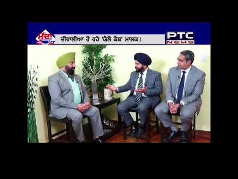 """ MUDDA USA "" | Manmeet Singh, & Ehsanul Habib, Law Offices of attorney | Part 1"