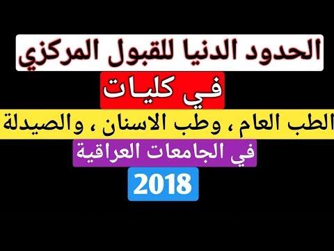 الحدود الدنيا للقبول المركزي في كليات الطب العام وطب الاسنان والصيدلة في الجامعات العراقية
