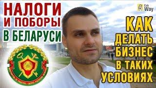 Налоги и поборы - 2 | Как делать бизнес в Беларуси, чтобы не стать банкротом
