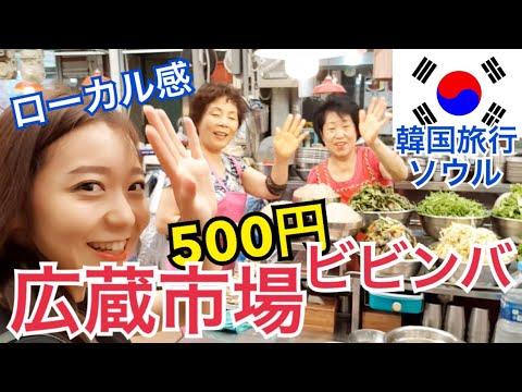 【韓国旅行】人情溢れるローカル市場、広蔵市場(クァンジャンシジャン)で朝ごはん!【モッパン】