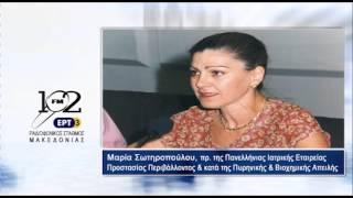 H Μαρία Σωτηροπούλου, βιοπαθολόγος & πρόεδρος ΠΙΕΠΠΠΒΑ στο ΡΣΜ της ΕΡΤ3