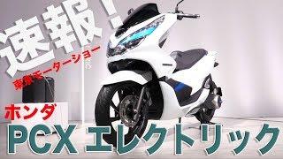 ホンダ新型電動バイク「PCX エレクトリック」2018年発売予定!東京モーターショー速報! thumbnail