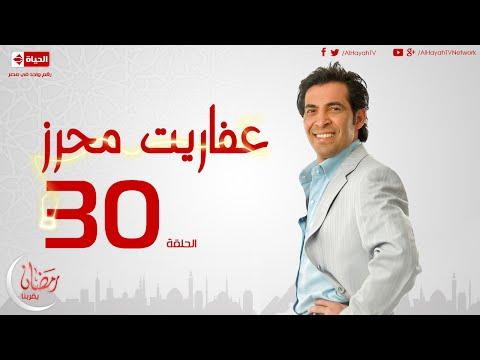 مسلسل عفاريت محرز بطولة سعد الصغير - الحلقة الثلاثون - Afareet Mehrez - Episode 30