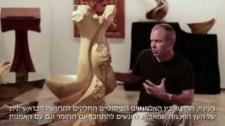 Jeremy Kimchi - Wood Artist ירמי קמחי - אומן עץ