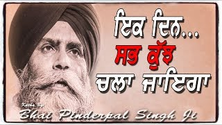 (0.68 MB) Ik Din Sab Kuch Chala Jayega | World Will Come To An End One day | Bhai Pinderpal Singh Mp3
