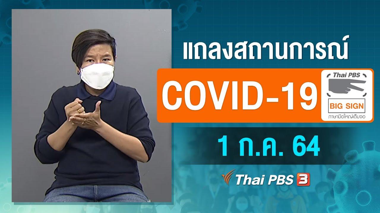 Big Sign] แถลงสถานการณ์ COVID-19 โดย ศบค. (1 ก.ค. 64) - YouTube