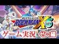 【生配信】ロックマンX5 ゼロ編  - ダイナ四のゲーム実況【Mega Man X5】