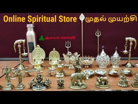 Online Spiritual Store - எங்களின் முதல் முயற்சி | ஆலயம் செல்வீர்