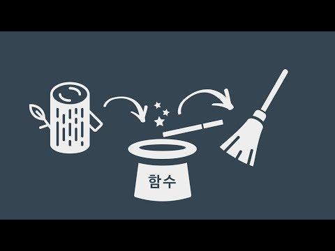 #43 함수 | 파이썬 강좌 코딩 기초 강의 Python | 김왼손의 왼손코딩